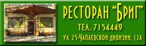 ресторан Бриг ( Одесса )