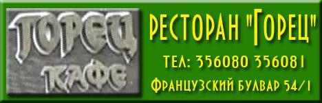 ресторан Горец ( Одесса )