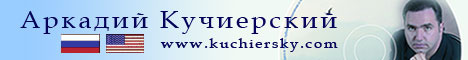 Официальный сайт Аркадия Кучиерского