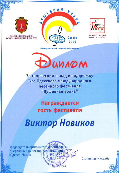 Диплом Виктор Новиков